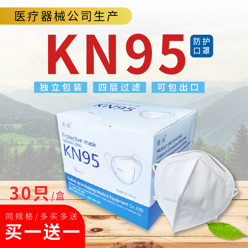 Four layer adult kn95 disposable mask for protection and dustproof N95 breathable independent packaging