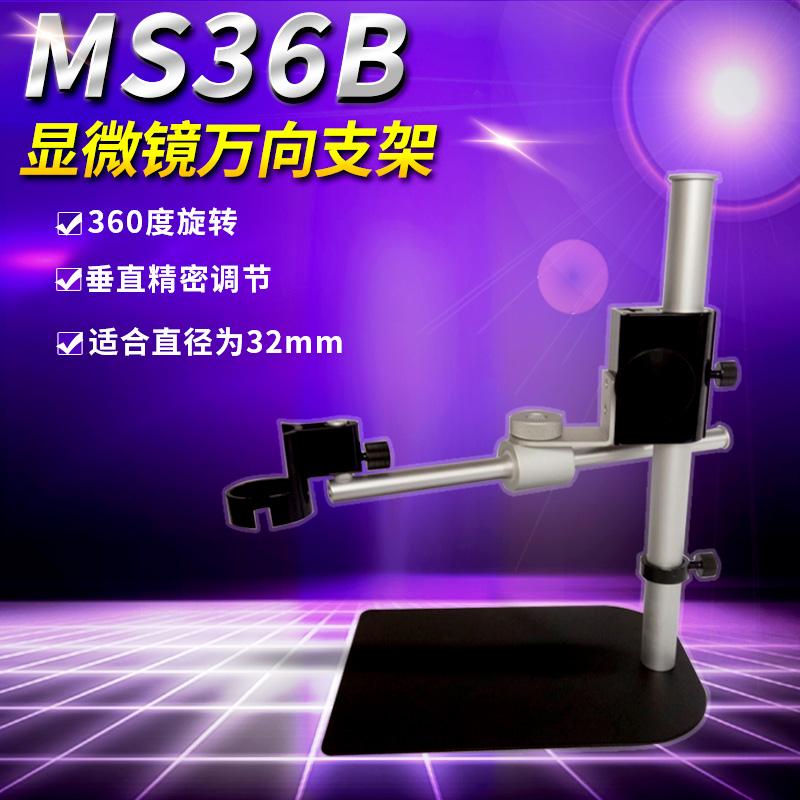 高清电子显微镜万向支架工作台手机维修升降架拍照支架臂目镜底座