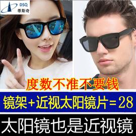 定制网红墨镜有度数炫彩太阳镜复古大框带度数成品近视眼镜男女款图片