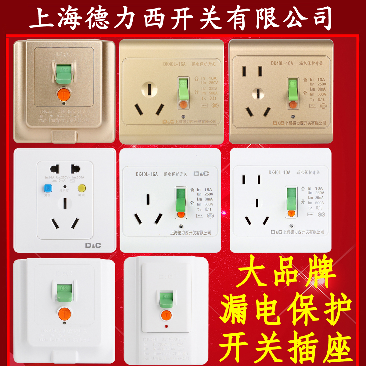 上海德力西开关 漏电保护插座10A16A32A40A空调 热水器漏保插头
