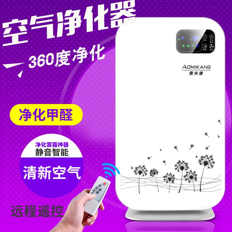 智能空气净化器除甲醛除烟尘家用卧室内除雾霾负离子氧吧pm2.5