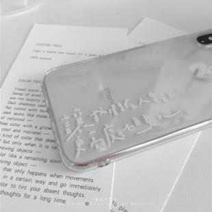「人生更高處相見吧」原創iPhone11promax手機殼12全包XS軟殼8P