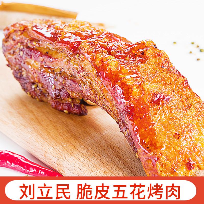 脆皮烤肉五花肉云南特产小吃美食熟食地方特色非猪油渣