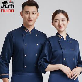 厨房工装男冬季长袖加厚藏蓝色立领双排扣中国风酒店厨师工作服装