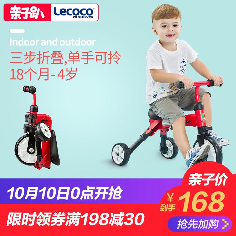 lecoco乐卡折叠儿童三轮车1-3周岁宝宝幼儿脚踏车轻便自行车童车2