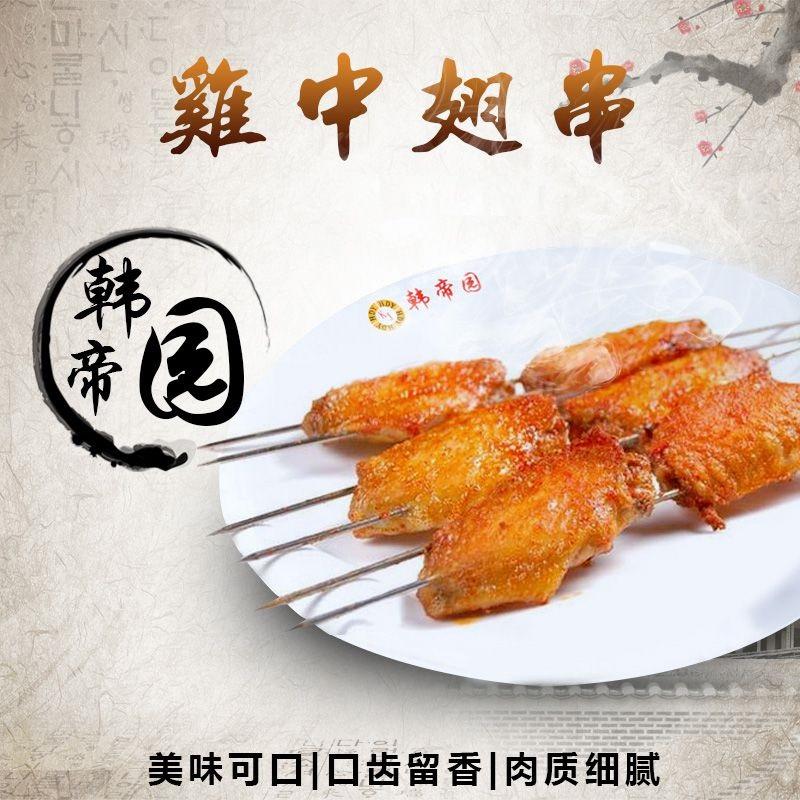 韩帝园新奥尔良鸡翅串半成品鸡翅中新鲜冷冻烧烤食材半成品烤串