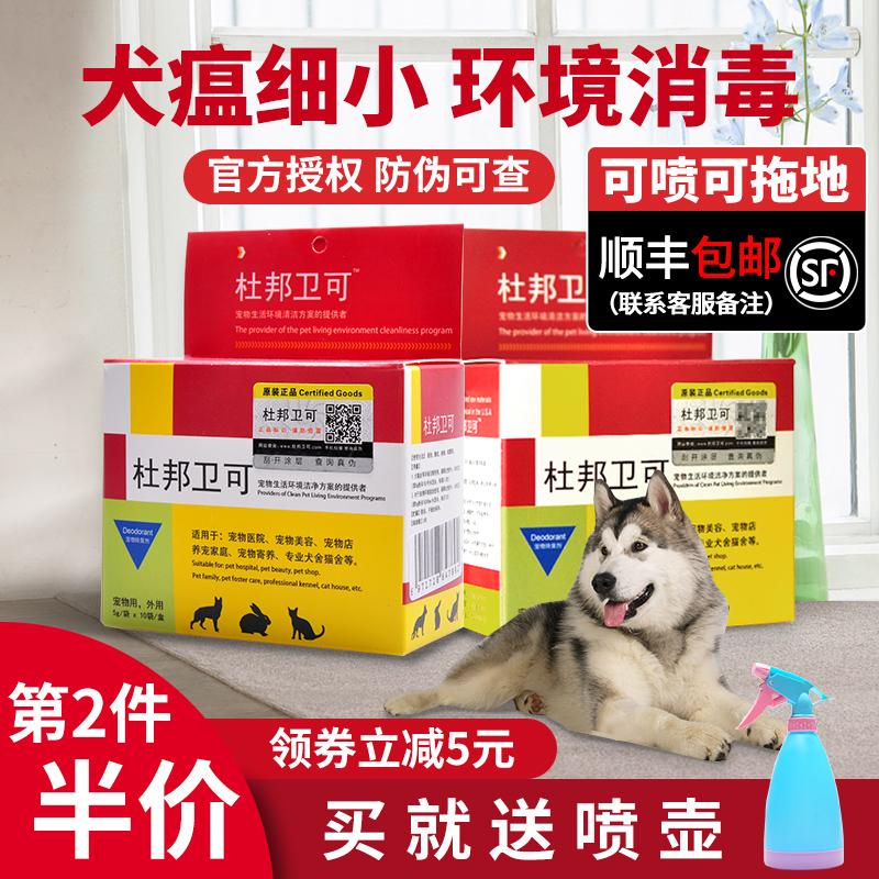 杜邦卫可宠物消毒剂狗狗消毒液室内杀菌除臭卫可宠乐猫咪消毒粉