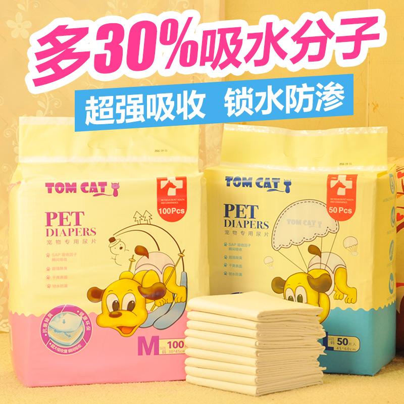 寵物狗除臭尿片 超強吸水 狗貓咪尿布狗尿墊50片 100片 25省包郵