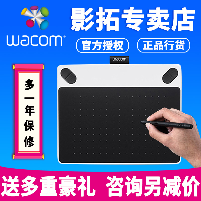 wacom数位板ctl490影拓Intuos Draw手绘板绘图板电子绘画板手写板