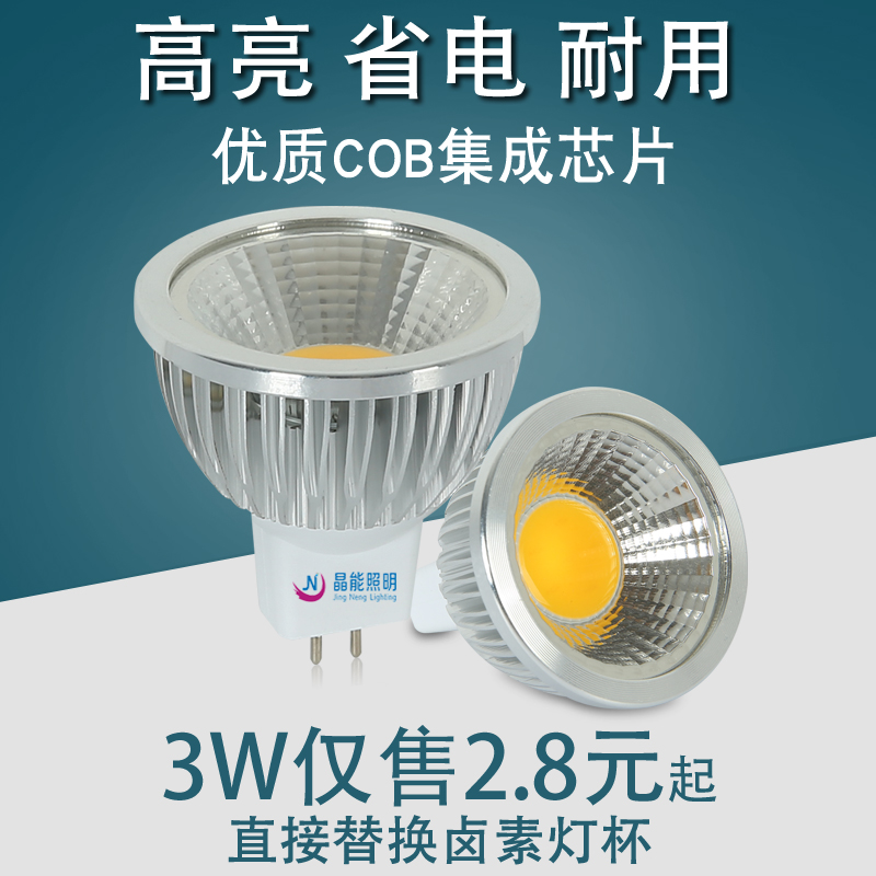 LED灯杯COB射灯12V220VE27 GU10 GU5.3 G4 MR16 MR11插脚调光灯泡