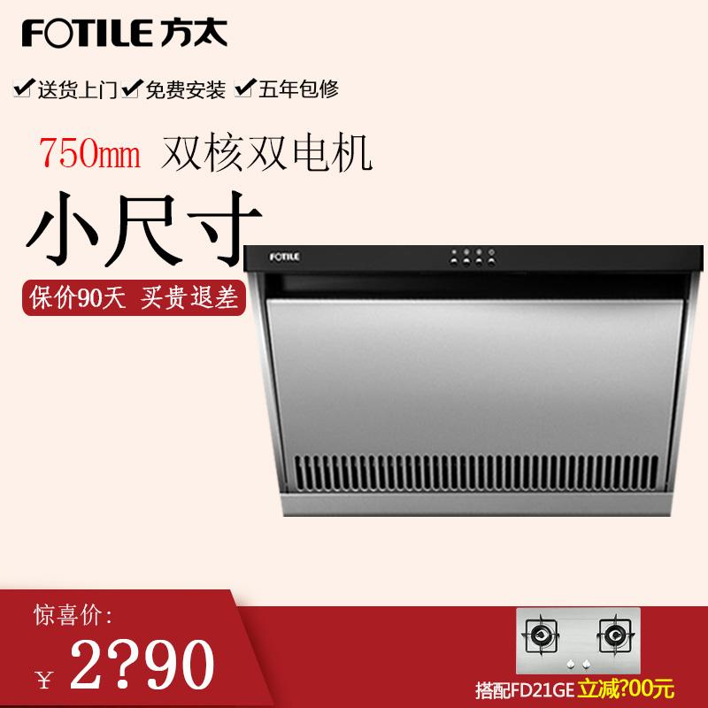 Fotile/方太CXW-189-JN02E侧吸式抽油烟机近吸式静音家用特价包邮