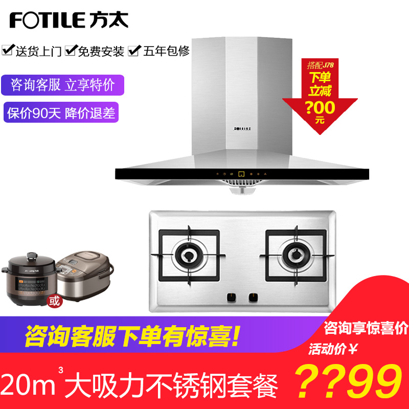 Fotile/方太 EN51T+HC26GE欧式抽油烟机套餐油烟机燃气灶烟灶套装