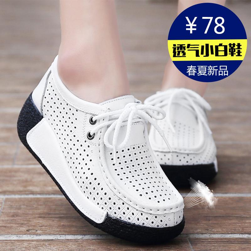 真皮厚底镂空小白鞋2021春季新款坡跟休闲女单鞋增高摇摇鞋松糕鞋