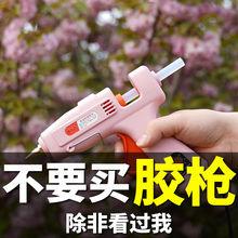 热熔胶抢胶棒儿童手工家用制作热容抢胶电融溶小号热熔胶抢幼儿园