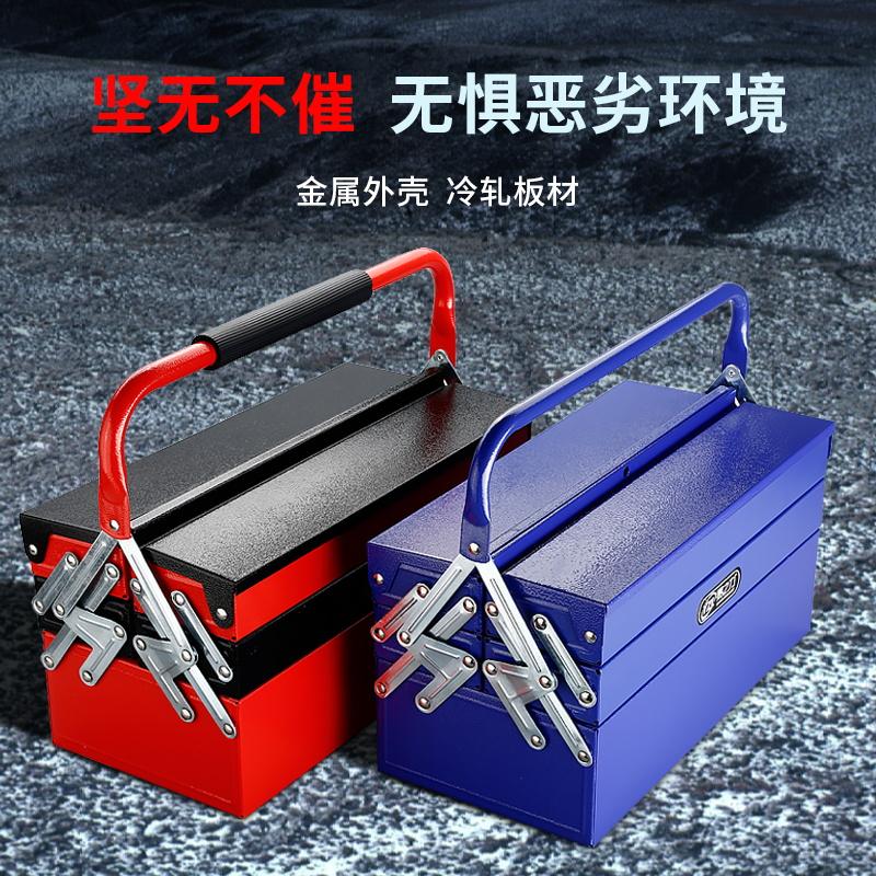 铁皮工具箱手提式家用大中小号多功能维修折叠铁皮三层铁收纳箱