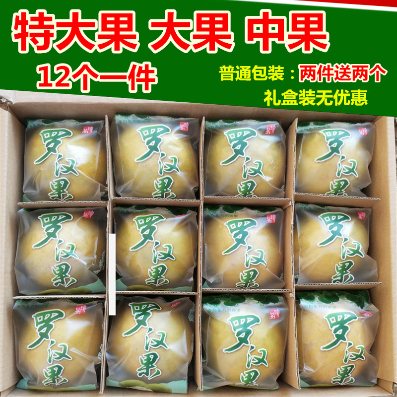 果王广西桂林永福特级特产低温冻干真空脱水黄金色罗汉果茶大果仁