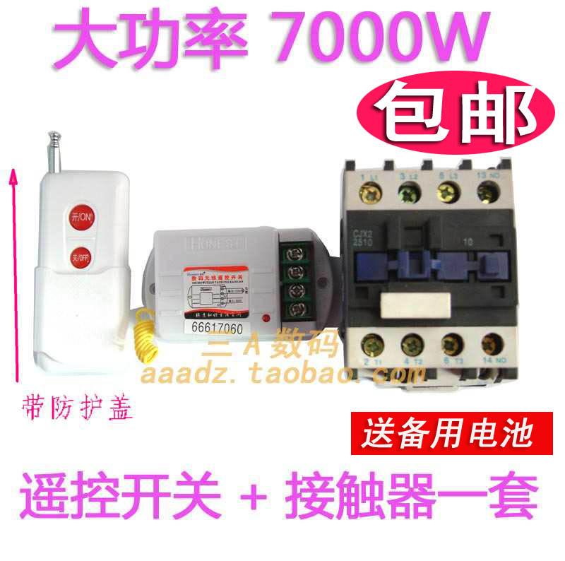220V380V беспроводной дистанционное управление переключатель мойка машинально дайвинг насос двигатель большой мощности удаленный пульт 5000 7KW