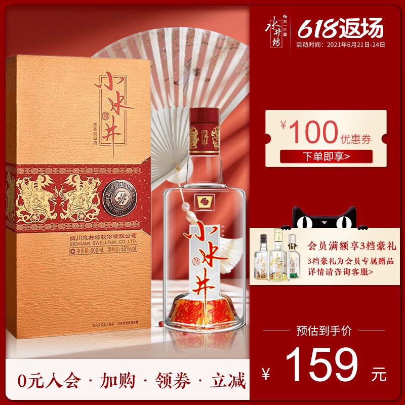 【真品保障】水井坊小水井52度500ml*1浓香型白酒礼盒装包邮特价