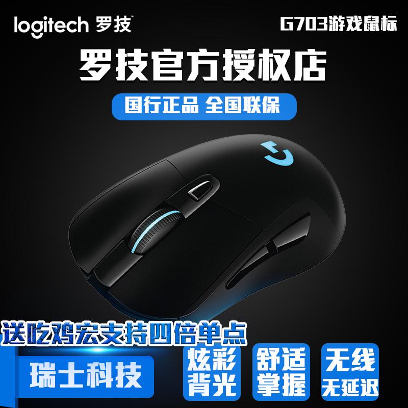 顺丰包邮罗技g703rgb背光有线无线双模游戏鼠标g403升级绝地求生