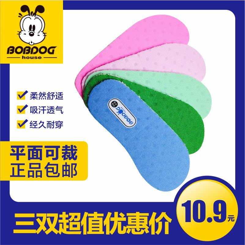 巴布豆儿童专用鞋垫透气吸汗小孩鞋垫子男女童可裁剪防臭排湿运动