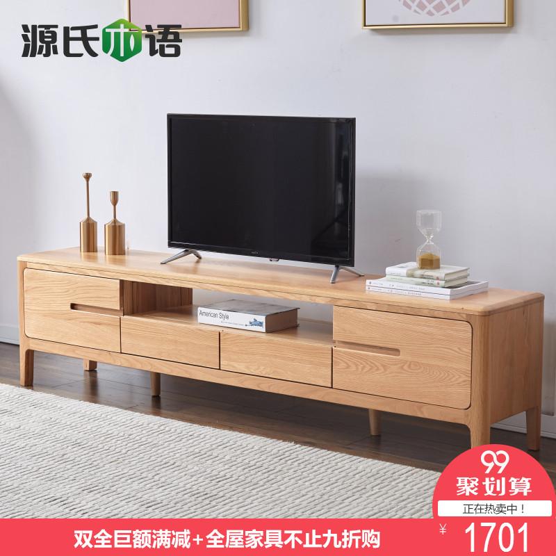 源氏木语纯实木电视柜北欧橡木地柜现代简约小户型矮柜客厅储藏柜