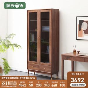 源氏木语带门轻奢储物纯实木书柜