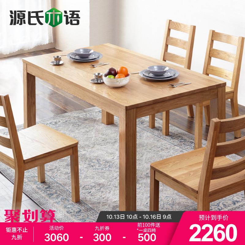 源氏木语实木餐桌简约橡木小户型饭桌北欧家用餐桌椅组合定制家具