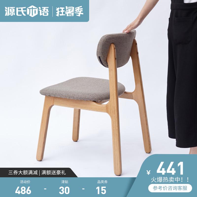 源氏木语实木餐椅北欧橡木软包靠背书桌椅现代简约休闲椅环保家具