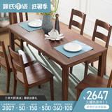 源氏木语实木餐桌北欧简约橡木饭桌小户型餐桌椅组合家用吃饭桌子