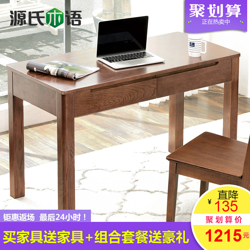 源氏木語白橡木書桌1.2米純實木學習桌1米電腦桌環保辦公桌子簡約
