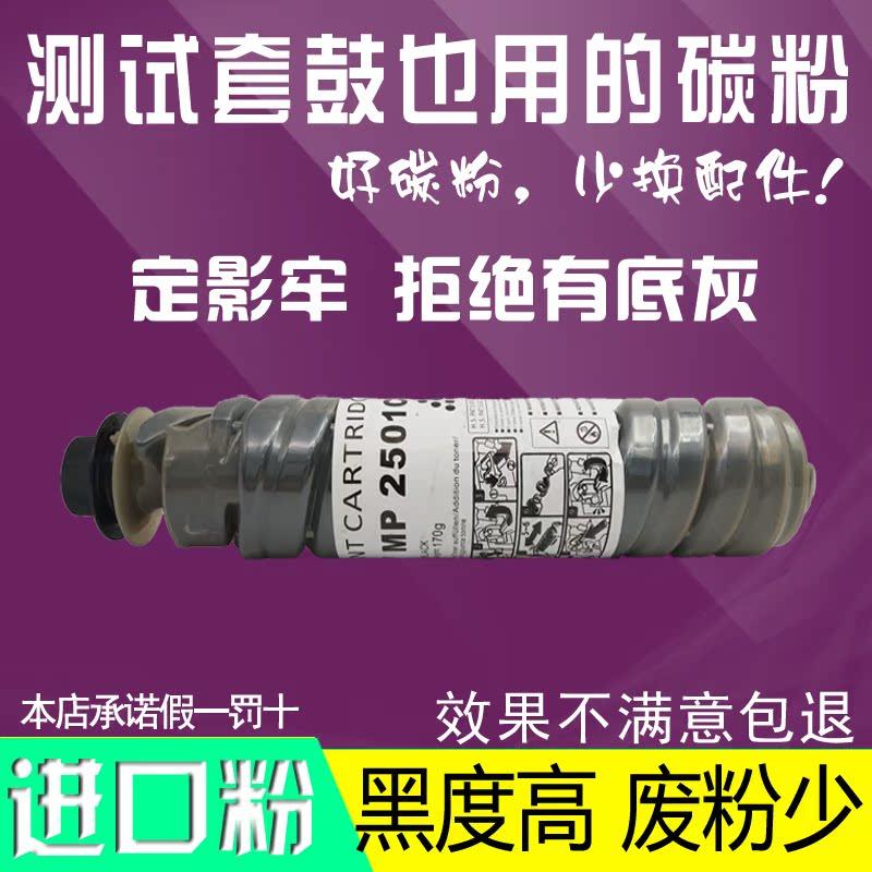 适用理光2501C碳粉MP2501L/SP MP1813L MP2013L 2001L 2001SP粉盒