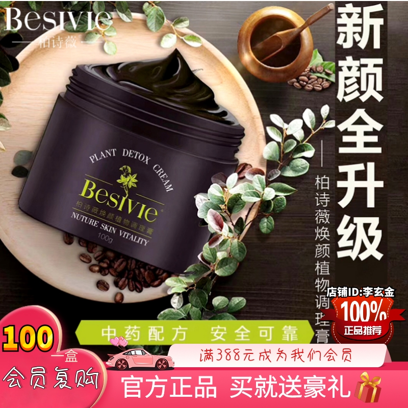 Bai Shi Wei facial mask, beauty salon, facial cleansing, pore cleaning, face cream, facial herb, herbal herbal conditioning cream.