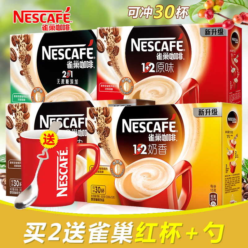 Nestle / Nestle coffee 1 + 2 milk flavor super strong micro grinding three in one instant coffee powder 30 pieces * 15g box