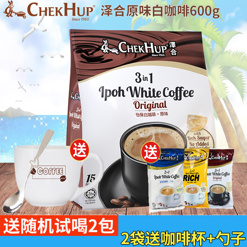 Zehe Yibao original white coffee, imported from Malaysia, 15 bags, 600g
