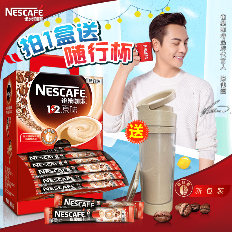 Nestle Nestle coffee 1 + 2 original flavor three in one instant coffee powder 100 pack gift box coffee 1500g