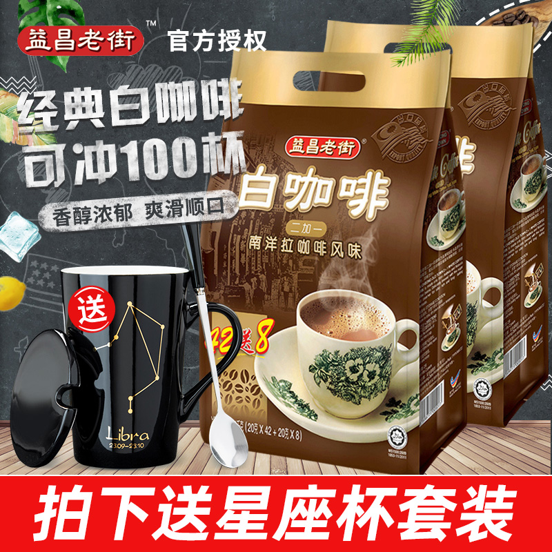 Send constellation cup Malaysia imported Yichang old street 2 + 1 original Nanyang instant white coffee 1000g * 2 bags