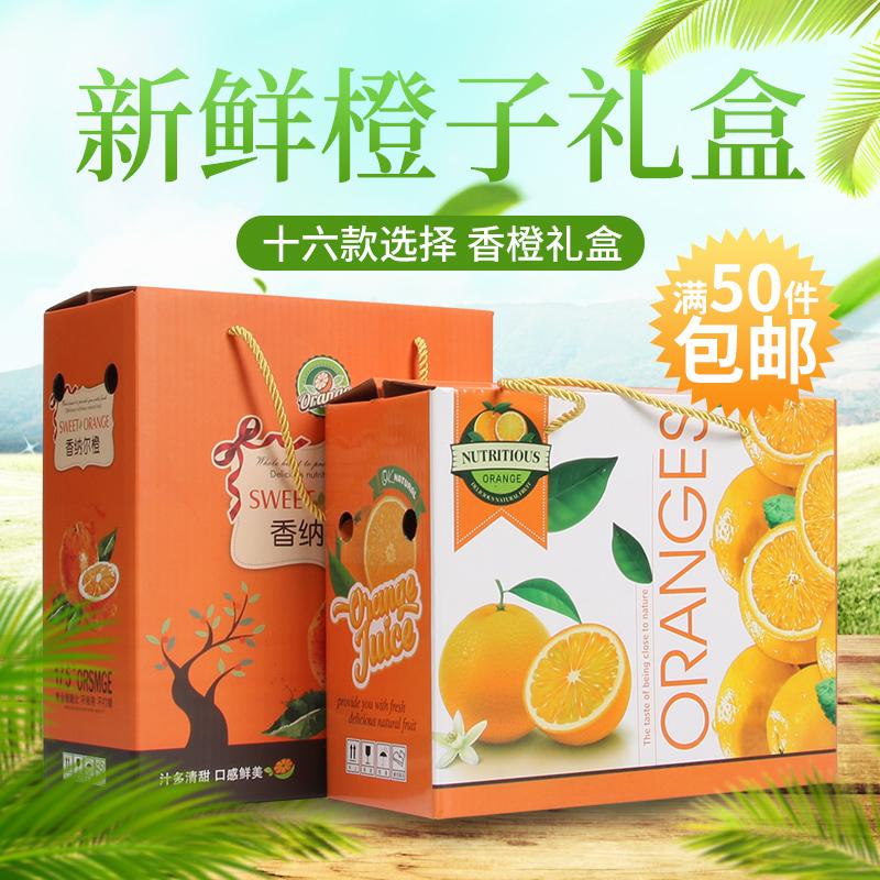 券后2.95元新款5-10斤装橙子礼盒赣南脐橙纸箱包装礼品箱橙子箱水果礼盒现货