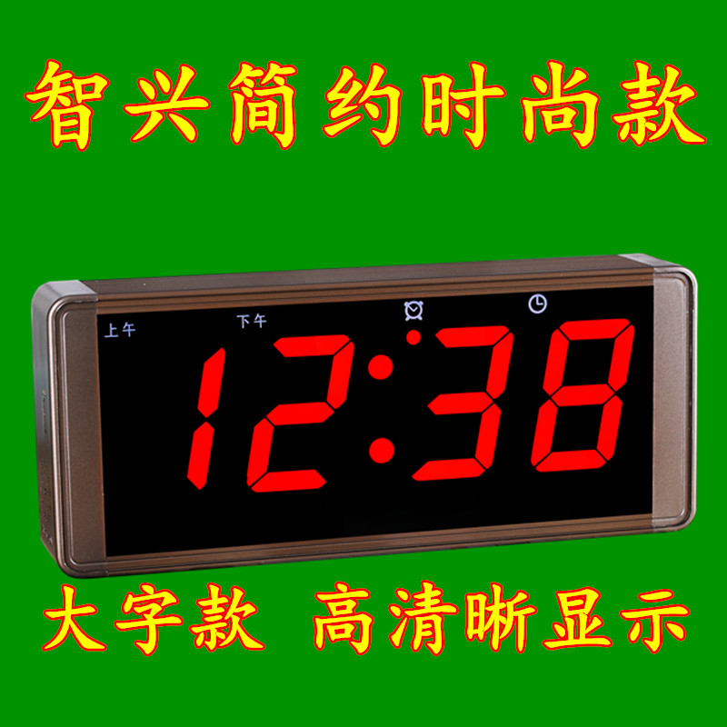 智兴LED数码万年历电子挂座钟客厅创意静音钟表夜光插电电子时钟