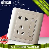 西蒙开关插座面板 西蒙C3香槟金五孔/二三孔带手机USB充电插座