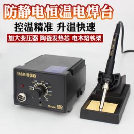 工业级936恒温焊台 60W调温台式电烙铁 防静电手机电子维修焊接