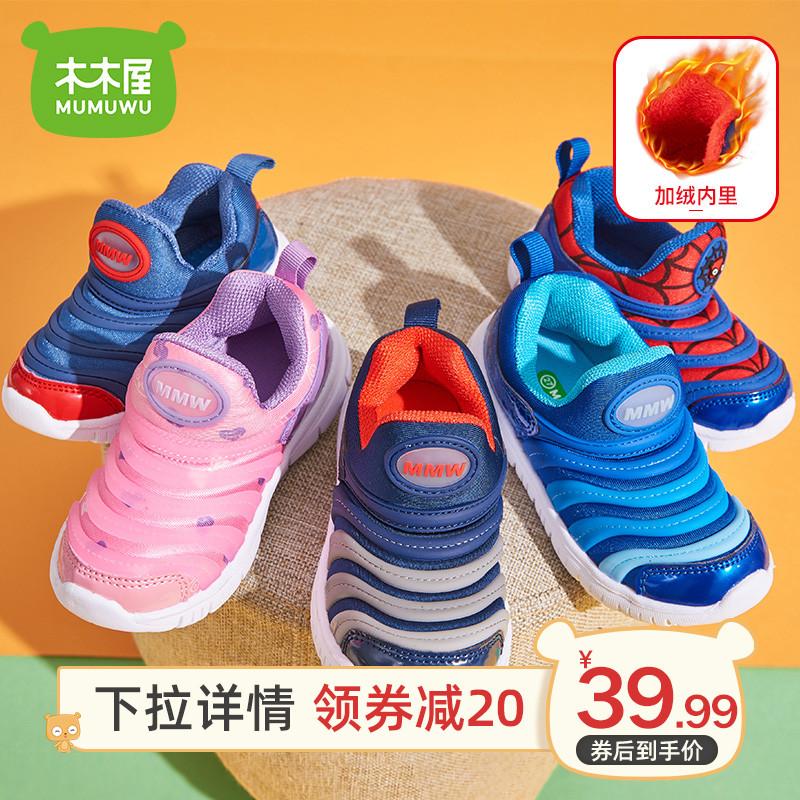 木木屋毛毛虫童鞋2019秋冬新男童女童运动鞋儿童宝宝鞋子加绒棉鞋