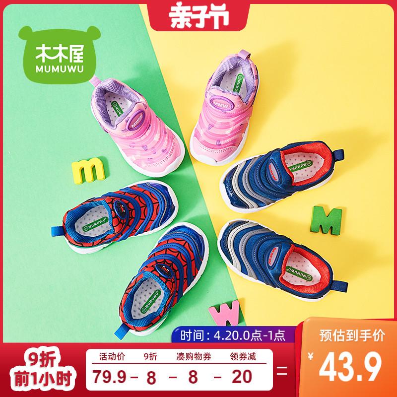 木木屋毛毛虫童鞋男童春夏季2021新款女童宝宝鞋子单鞋儿童运动鞋