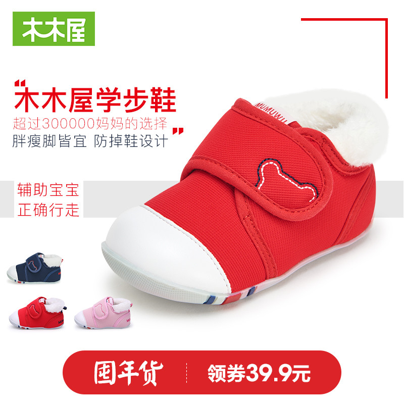 宝宝学步鞋软底加绒棉鞋女冬1-2-3岁机能鞋男童鞋不掉鞋婴儿鞋子