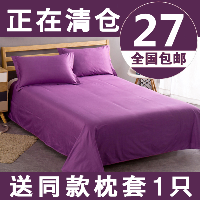 床单单件纯色学生宿舍三件套床上用品被罩2纯棉单人被套1.2米1.5m