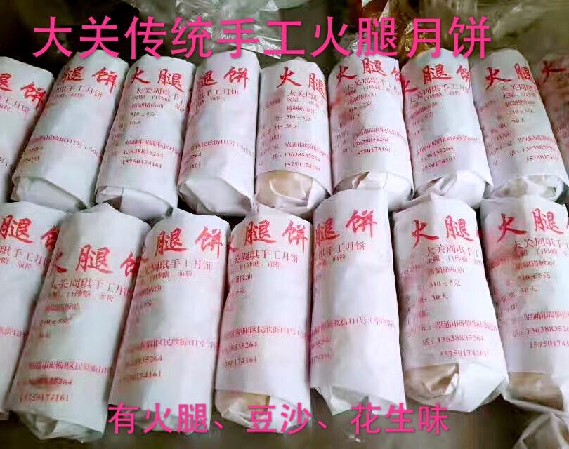 正宗昭通大关周琪周氏火腿月饼云腿传统美食荞火腿月饼买4条包邮