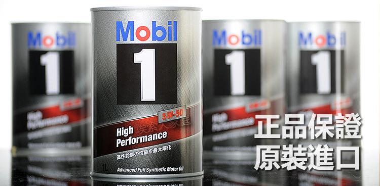 美孚一号美孚1号5W-50SN全合成汽车机油日版铁罐装正品原装1LX4