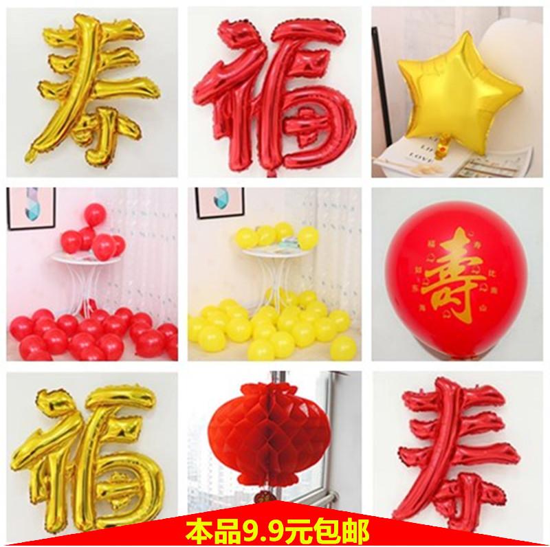 过寿爸爸妈妈80岁长辈生日祝寿装饰爷爷奶奶寿宴寿字气球场景布置券后9.90元