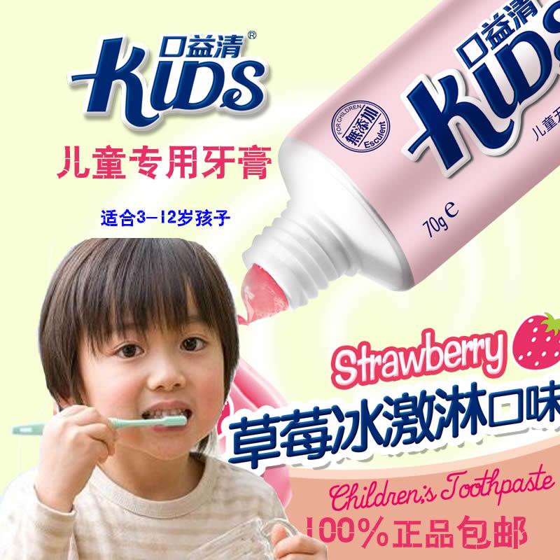 儿童牙膏口益清可吞咽儿童宝宝草莓味防蛀无氟儿童3-6-12岁牙膏