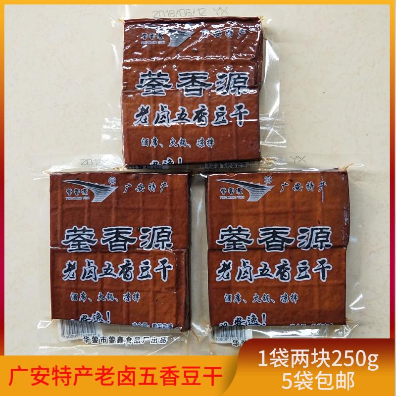 四川特产广安豆干蓥香源豆腐干新鲜老卤五香卤豆干熟食5袋包邮串