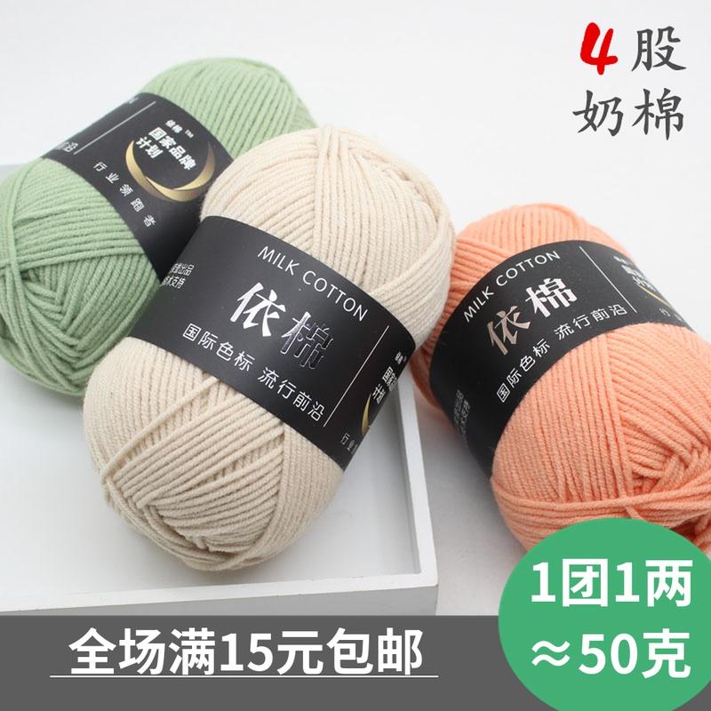 宝宝4股牛奶棉自织围巾中粗线球毯子钩针diy毛线手工编织材料包包
